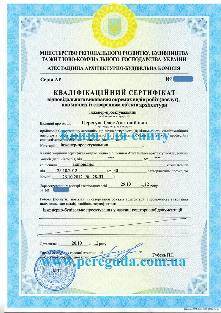 Олег Перегуда
