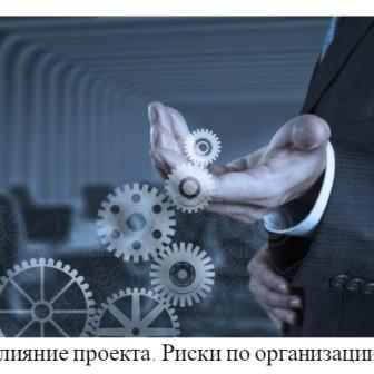 Влияние проекта Риски по организации