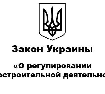 Закон Украины Об архитектурной деятельности