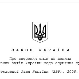 Про внесення змін до деяких законодавчих актів України щодо сприяння будівництву